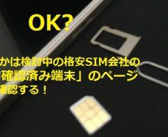 自分のスマホでOKかどうかは検討中の格安SIM会社の動作確認済端末のページを確認する