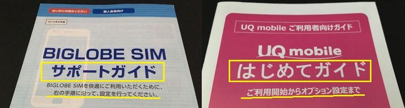BIGLOBE SIMのサポートガイドの冊子とUQmobileのはじめてガイドの冊子
