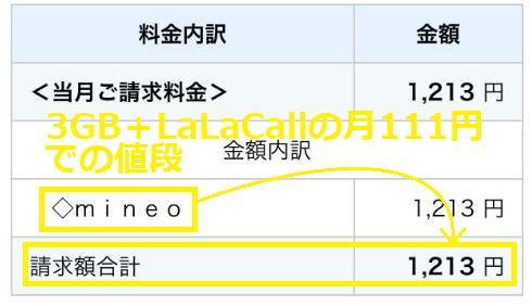 mineoの3GBデータSIM(SMS付)とLaLaCallの月111円での値段