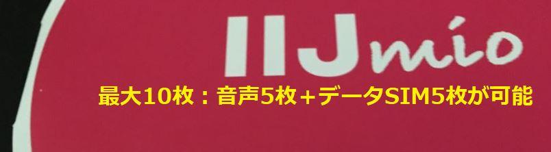 IIJmioは最大10枚:音声SIM5枚+データSIM5枚が可能