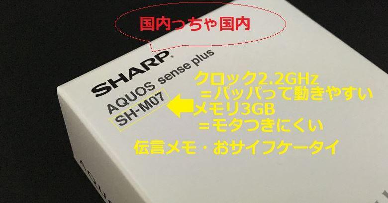 おサイフケータイ(伝言メモ付き)のSHARPのSH-M07をセット購入した時の外箱