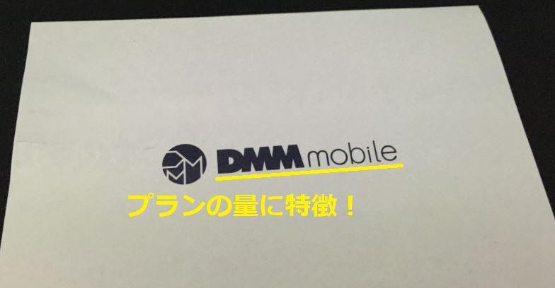 DMMmobileはプランの量に特徴あり
