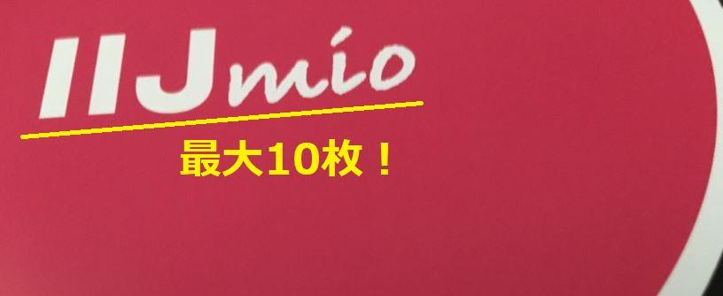 IIJmioは最大10枚のシェアSIM