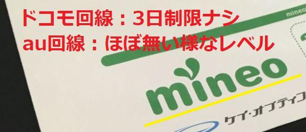 mineoのドコモ回線は3日制限ナシ。au回線もほぼ無い様なレベル。