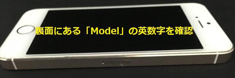 iPhoneの型番は裏面にあるModelの横の英数字を確認する