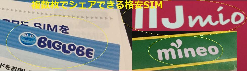 複数枚でシェアできる格安SIM。BIGLOBE・IIJmio・mineo