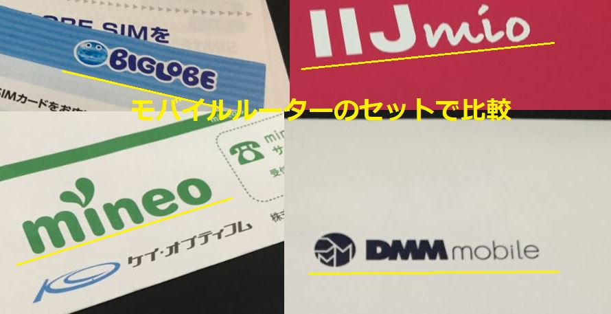 BIGLOBE SIMやIIJmio、mineo、DMMmobile等の格安SIM会社をモバイルルーターのセットで比較