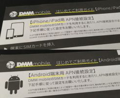 DMMmobileのはじめてご利用ガイドのiPhone・iPad用とAndroid端末用の部分