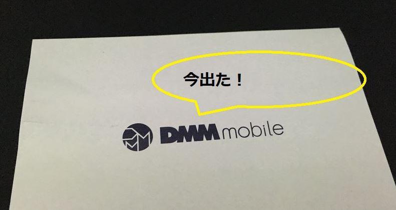 DMMモバイルが届いた時の紙。「今出た!」が良いのか「今出た」のが良いのかどっちも良くないのか分からなくなった。「今行く!」
