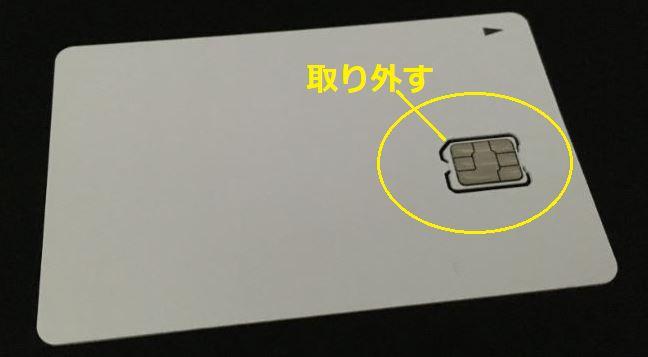 SIMカードを台紙から取り外す