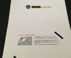DMMmobileから届いたSIMカードが挟まってた台紙