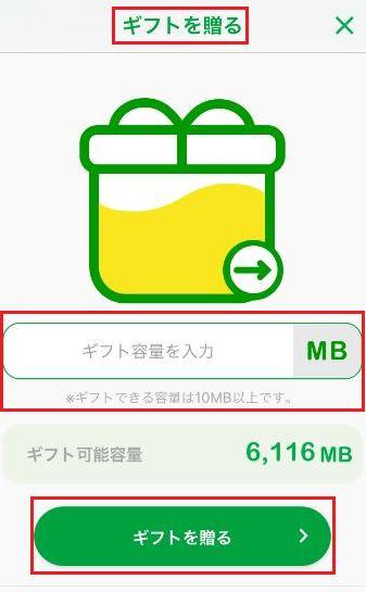 mineoのパケットギフトのギフトを贈るの画面