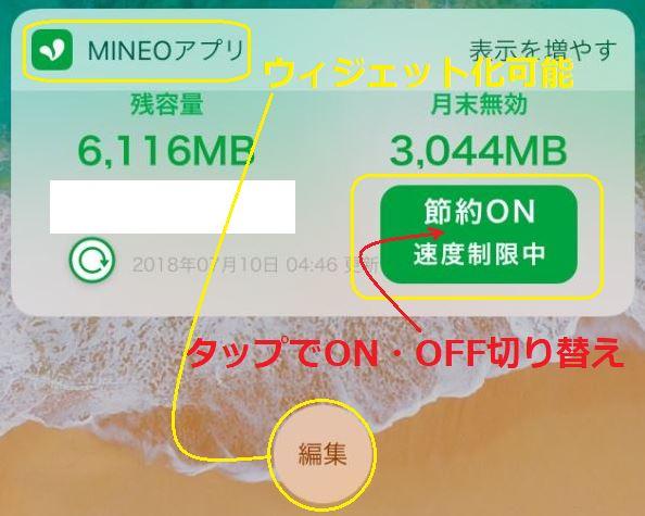mineoの節約モードはウイジェット化可能