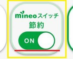 mineoの節約モードがONになっている状態