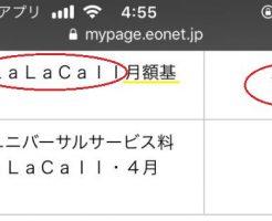 LaLaCallの月額基本料108円