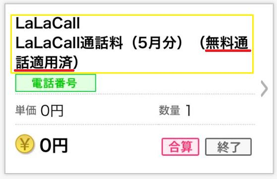 LaLaCallの無料通話適用済みの部分