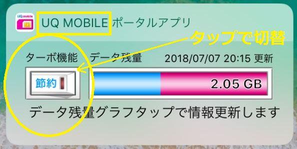 UQモバイルも節約モードがありタップで切替できる
