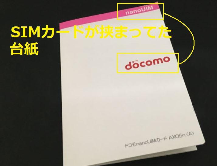 docomoのnanoSIMのSIMカードが挟まってた台紙