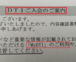 DTI SIMの入会の案内のMyDTIの利用について記載されている部分