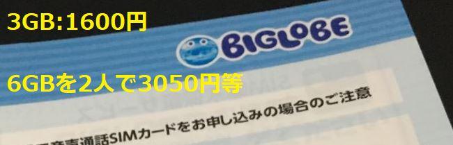 BIGLOBESIMの3GBは1600円、6GBを2人なら3050円
