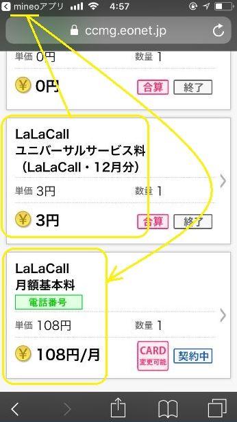 mineoでのLaLaCallの月額基本料108円とユニバーサルサービス料