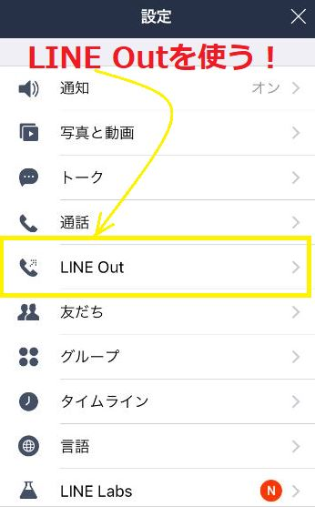 LINE Outを使う