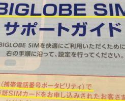 BIGLOBE SIMの音声通話SIMカードをお申し込みされたお客様は、の箇所