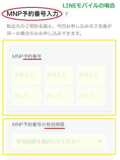LINEモバイルの場合のMNP予約番号入力画面
