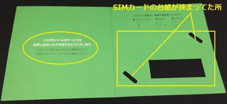 LINEモバイルから届いたSIMカードの台紙が挟まってた紙