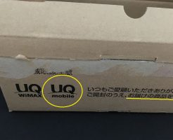 UQmobileに申し込んだ時に届いたダンボール