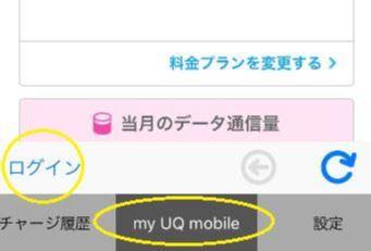 UQモバイルポータルアプリのmy UQ mobileとログインの部分