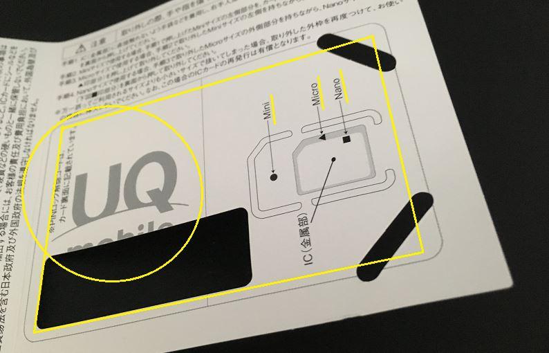 UQmobileのnanoSIM、microSIM、miniSIMの三種類のサイズの事が記載されているSIMカードが挟まっていた台紙