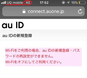 UQmobileでのauIDの画面