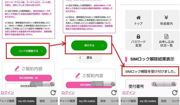 UQモバイルのiPhoneのSIMロックを解除する流れ