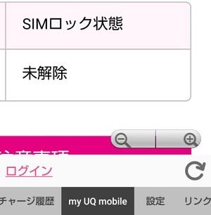 UQモバイルで買ったiPhoneのSIMロック解除の状態:未解除