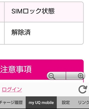 my UQ mobileで見れるSIMロック解除の状態:解除済