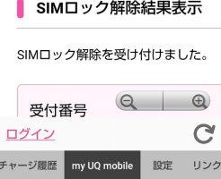 UQモバイルのSIM解除結果表示のSIMロック解除を受け付けました。の画面