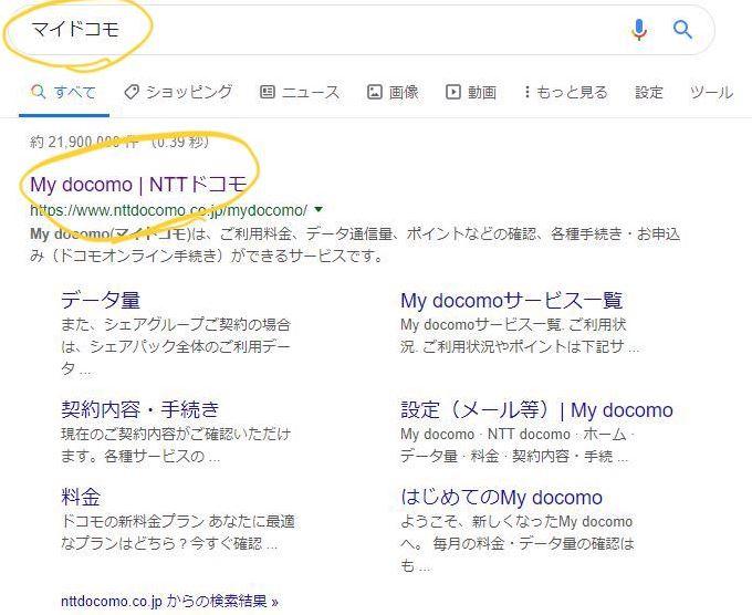 マイドコモとネット検索した画面