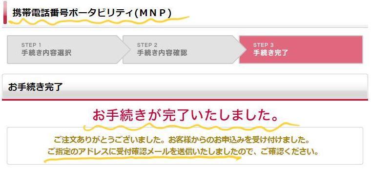パソコンからのドコモでのMNP予約番号の発行手続きが完了した画面