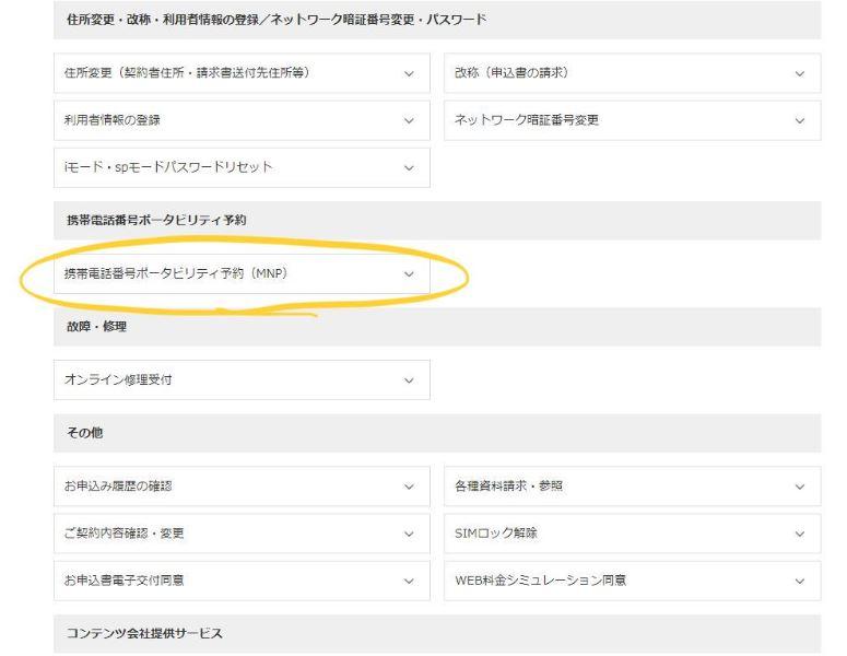 My docomoの携帯電話番号ポータビリティ予約(MNP)の箇所