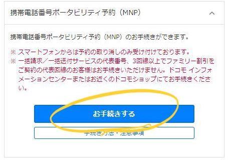 My docomoの携帯電話番号ポータビリティ予約(MNP)のお手続きの箇所