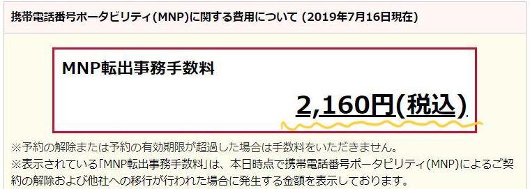 ドコモのMNP転出は2000円+税がかかる