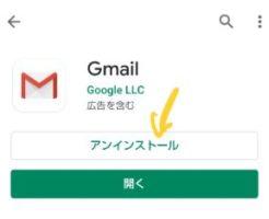 GmailをGoogle Playでアンインストールする
